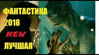 Топ 5 Фантастика 2018 года/Классные фильмы