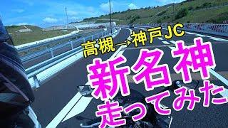 Motovlog#30新名神高槻➩神戸JC