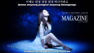 Ailee - Goodbye Now