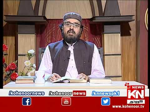Qasas ul Anbiya 25 April 2020 | Kohenoor News Pakistan