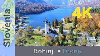 BohinjSloveniaDrone4Kスロベニアボーヒン湖の雲海紅葉ドローン空撮