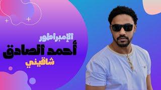 تحميل و مشاهدة أحمد الصادق - شاقيني - أغاني سودانية 2019 MP3