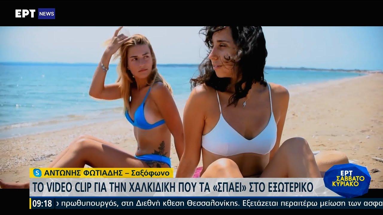 Tο video clip για την Χαλκιδική που τα «σπάει» στο εξωτερικό ΕΡΤ 5/9/2021