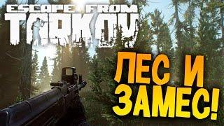 Escape From Tarkov - ЛОКАЦИЯ ЛЕС И МЯСОРУБКА НА ЗАВОДЕ! #2