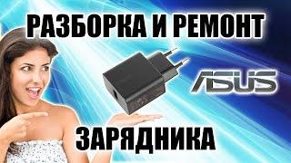 Как разобрать зарядник ASUS Правильный способ Ремонт USB