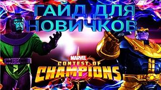 Марвел Битва Чемпионов | Гайд Для Новичков