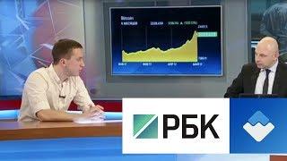Александр Иванов на РБК ТВ  Криптовалюты  инвестиции, технологии, регулирование