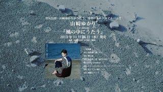 """山崎ゆかり 1stアルバム """"風の中にうたう"""" (Official Teaser)"""