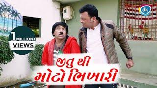 જીતુ થી મોટો ભિખારી Latest Comedy Video 2018   Jitu Pandya  Kesto   Paresh
