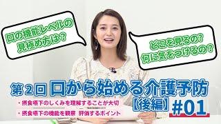 第2回 口から始める介護予防【後半 #01】菊谷武先生×上条百里奈さん