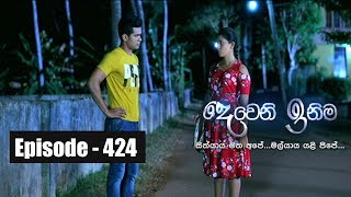 Deweni Inima | Episode 424 20th September 2018