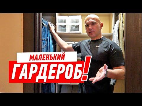 Как обустроить маленькую гардеробную? Мастер-класс Алексея Земскова