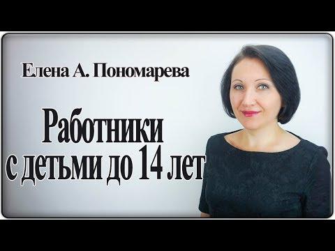 Работники с детьми до 14 лет - Елена Пономарева
