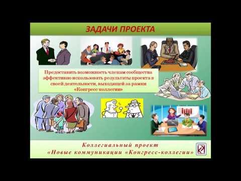 Новые коммуникации БС «Конгресс-коллегия» 2017