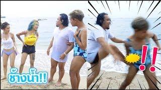 กระโตย มีนาเต้นkiki ที่ทะเล หื้ม!!555 - dooclip.me