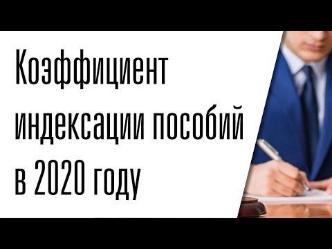 Коэффициент индексации пособий в 2020 году