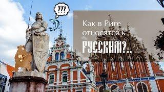 Как в Риге относятся к русским?