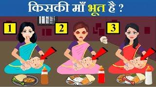 इन मजेदार पहेलियों को सिर्फ 5% लोग ही सुलझा सकते है   5 Majedar aur Jasoosi Paheliyan   Queddle