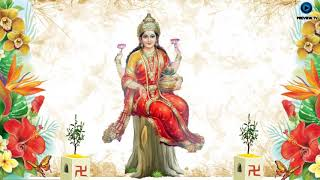 Invite Maa Lakshmi To Your Home Today | Anuradha Paudwal