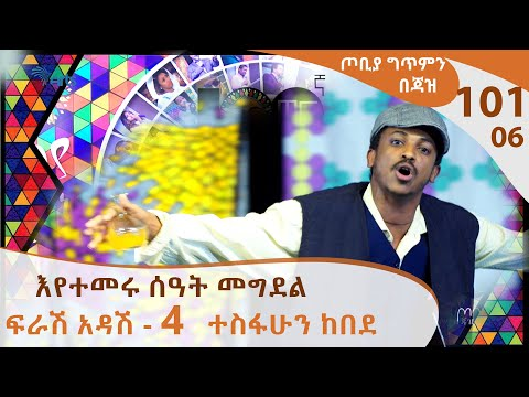የኛ ሰፈር ሰው አዲስ ነገርና ለውጥ ሲያይ ይፈራል - ተስፋሁን ከበደ -  ፍራሽ አዳሽ - 4 - ጦቢያ ግጥምን በጃዝ #101-06 [Arts TV World]