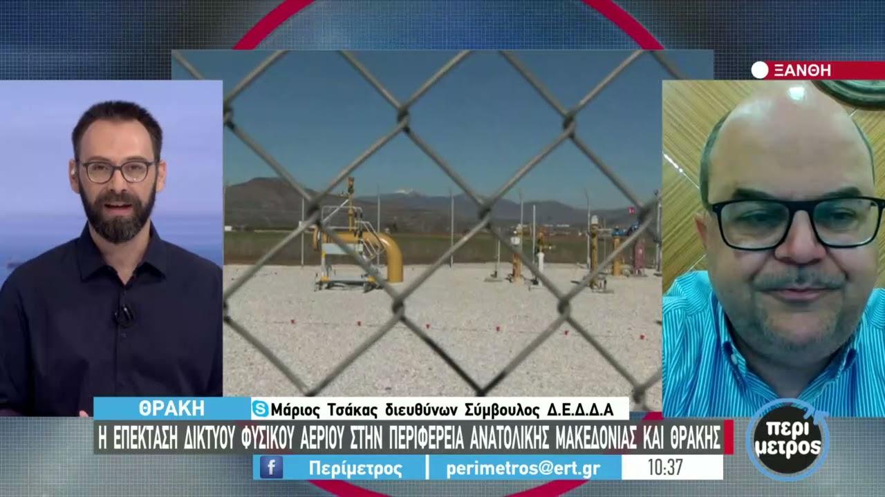 Η επέκταση δικτύου φυσικού αερίου στην περιφέρεια Ανατολικής Μακεδονίας και Θράκης | 01/07/2021 |ΕΡΤ