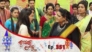 Kunwari Bohu | Full Ep 351 | 23rd Nov 2019 | Odia Serial – TarangTV