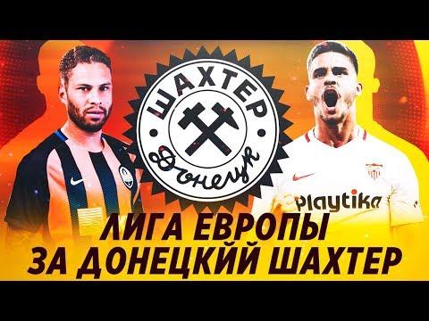 ЛИГА ЕВРОПЫ ЗА ДОНЕЦКИЙ ШАХТЕР видео