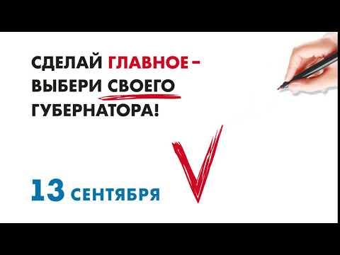 13 сентября - выборы Губернатора Ростовской области