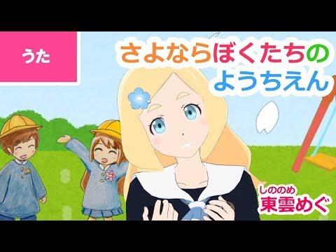 【♪うた】さよならぼくたちのようちえん〈うたのおねえさん・東雲めぐ〉【こどものうた・卒業ソング】Japanese Children's Song, Nursery Rhymes