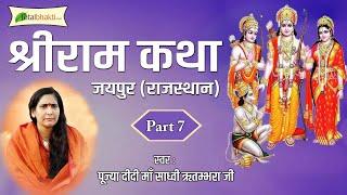 Didi Maa Sadhvi Ritambhara Ji | Shri Ram Katha | Part-7 | Jaipur | Rajasthan