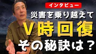 「災害からの回復」売上アップ実践会インタビュー