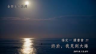 [線上全球共修] 楊定一讀書會 (71) 終於,我見到大海 At Last, I See the Ocean