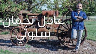 تحميل و مشاهدة عادل نجمان - سلوتي (حصرياً) | 2020 | (Adil Najman - Salwaty (Exclusive MP3