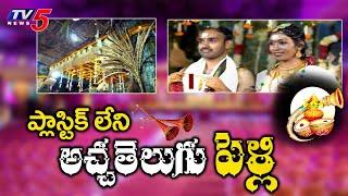 ఈ పెళ్ళి అందరికీ ఆదర్శం   Eco-Friendly Wedding Of The Year   Vizianagaram   TV5 News