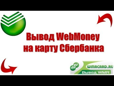 ⇛ Вывод WebMoney (вебмани) на карту Сбербанка