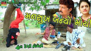 મનસુખ બન્યો મોચી | Mansukh Banyo Mochi | Valambhai Keshav Ni Moj Desi Comedy | Valam Studio Full HD
