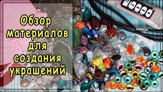 ❤ БУСИНЫ-ФУРНИТУРА.РФ: обзор фурнитуры, бусин и натуральных камней для создания украшений❤