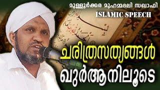 ചരിത്രസത്യങ്ങൾ ഖുർആനിലൂടെ | Islamic Speech In Malayalam | Mulloorkara Muhammed Ali Saqafi New