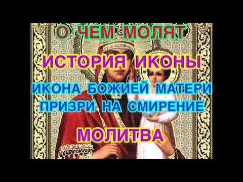 Икона «Призри на смирение» Божией Матери: значение, о чем молят, в чем помогает, история, молитва
