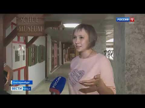 Итоговый выпуск «Вести-Урал» от 17 мая