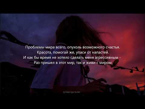 Miyagi - Настырный (Lyrics)