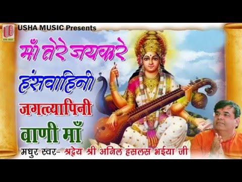 Maa Saraswati Bhajan Mp3 Free Download - fasrtalk