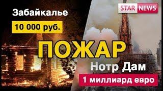 ПОЖАР в ЗАБАЙКАЛЬЕ не Нотр-Дам в Париже! Новости Россия 2019