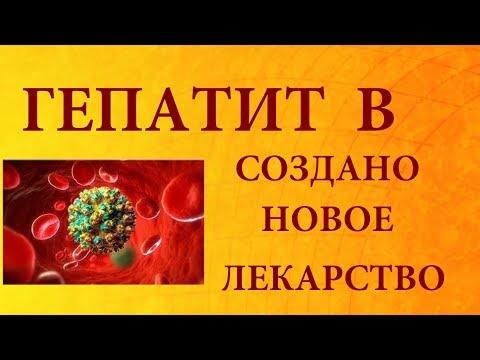 Гепатит В создано новое лекарство