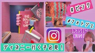 ディズニー前おすすめ!ピンクなインスタ映えスポットご紹介!