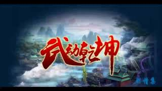 《武动乾坤》有声小说 第 902 集 慕灵珊