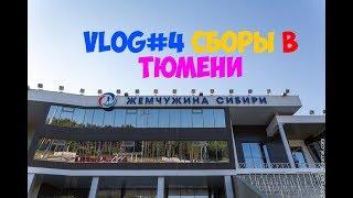 Vlog#4. Летние сборы в Жемчужине Сибири(Тюмень) Июль-Август