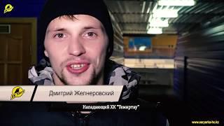 Дмитрий Желнеровский после матча с ХК «Кулагер»