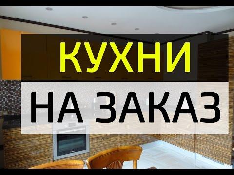 Кухни на заказ - 45 фото, как выглядят такие кухни