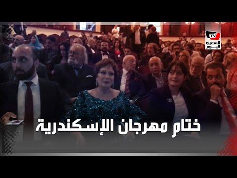 لبلبة ولوسي ووفاء عامر وأحمد وفيق أبرز الحضور في ختام مهرجان الإسكندرية السينمائي